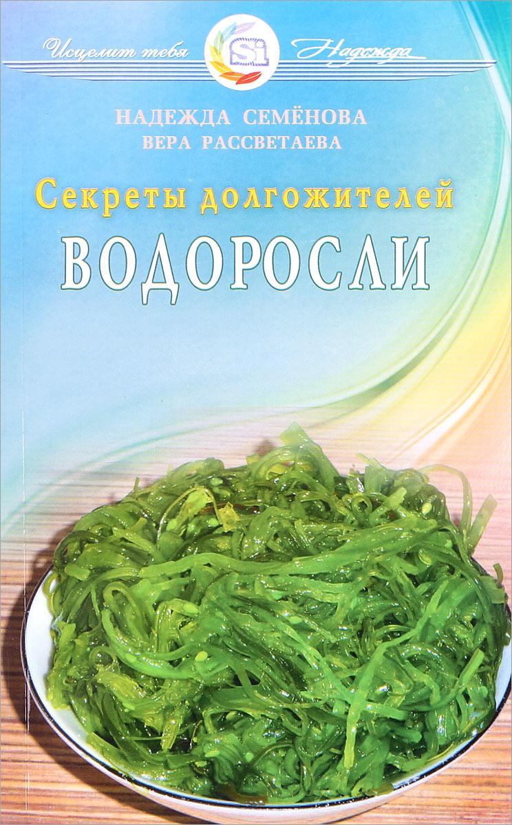 Надежда Семенова, Вера Рассветаева Водоросли. Секреты долгожителей