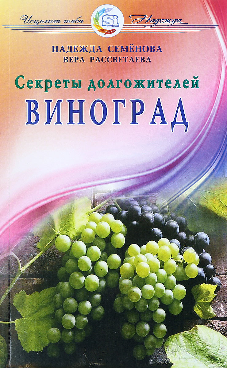 Надежда Семенова, Вера Рассветаева Виноград. Секреты долгожителей