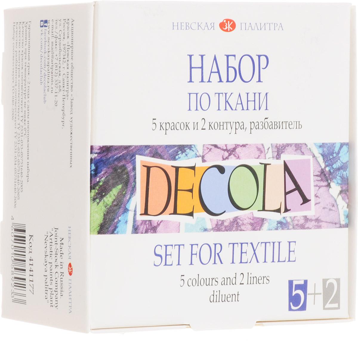 Невская палитра Набор красок по ткани Decola