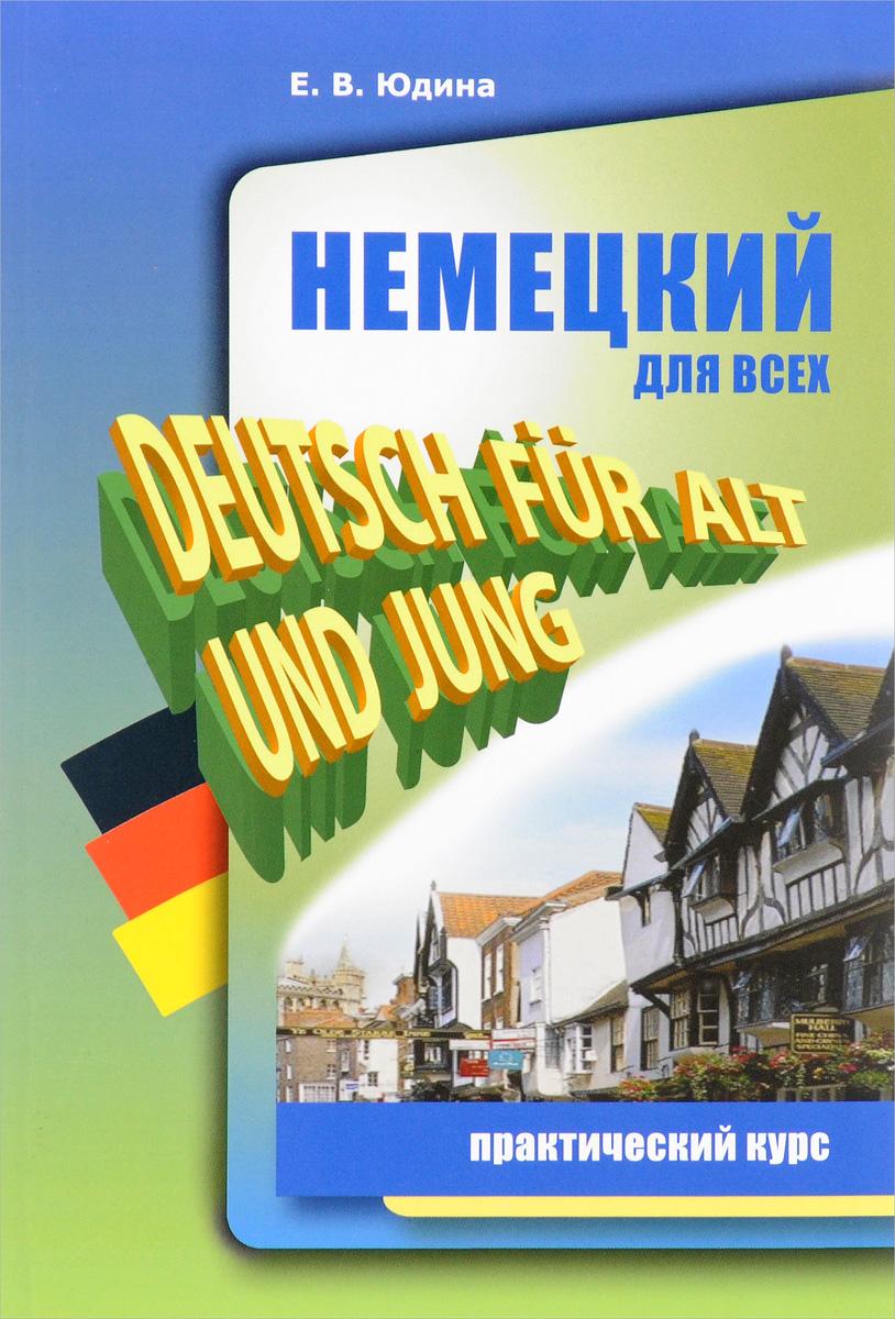 Е. В. Юдина Немецкий для всех. Практический курс / Deutsch fur Alt und Jung