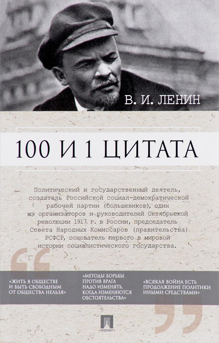В. И. Ленин. 100 и 1 цитата. В. И. Ленин