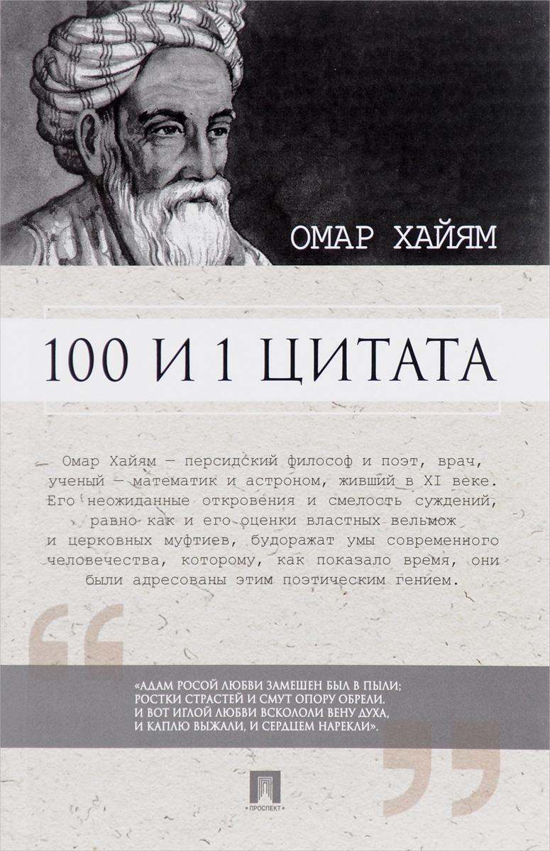 Омар Хайям. 100 и 1 цитата. Омар Хайям