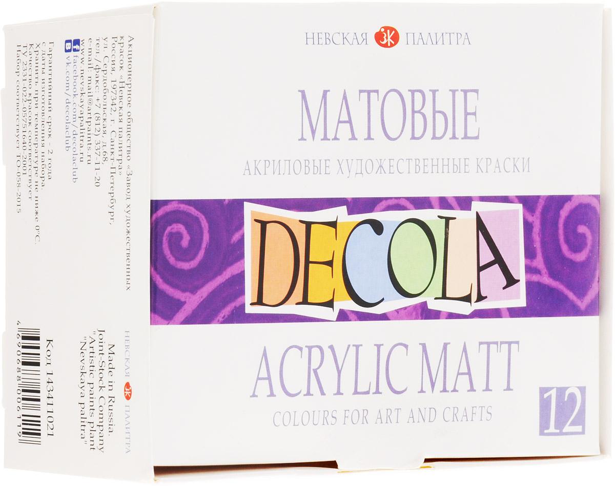 Невская палитра Краски акриловые матовые Decola 12 цветов