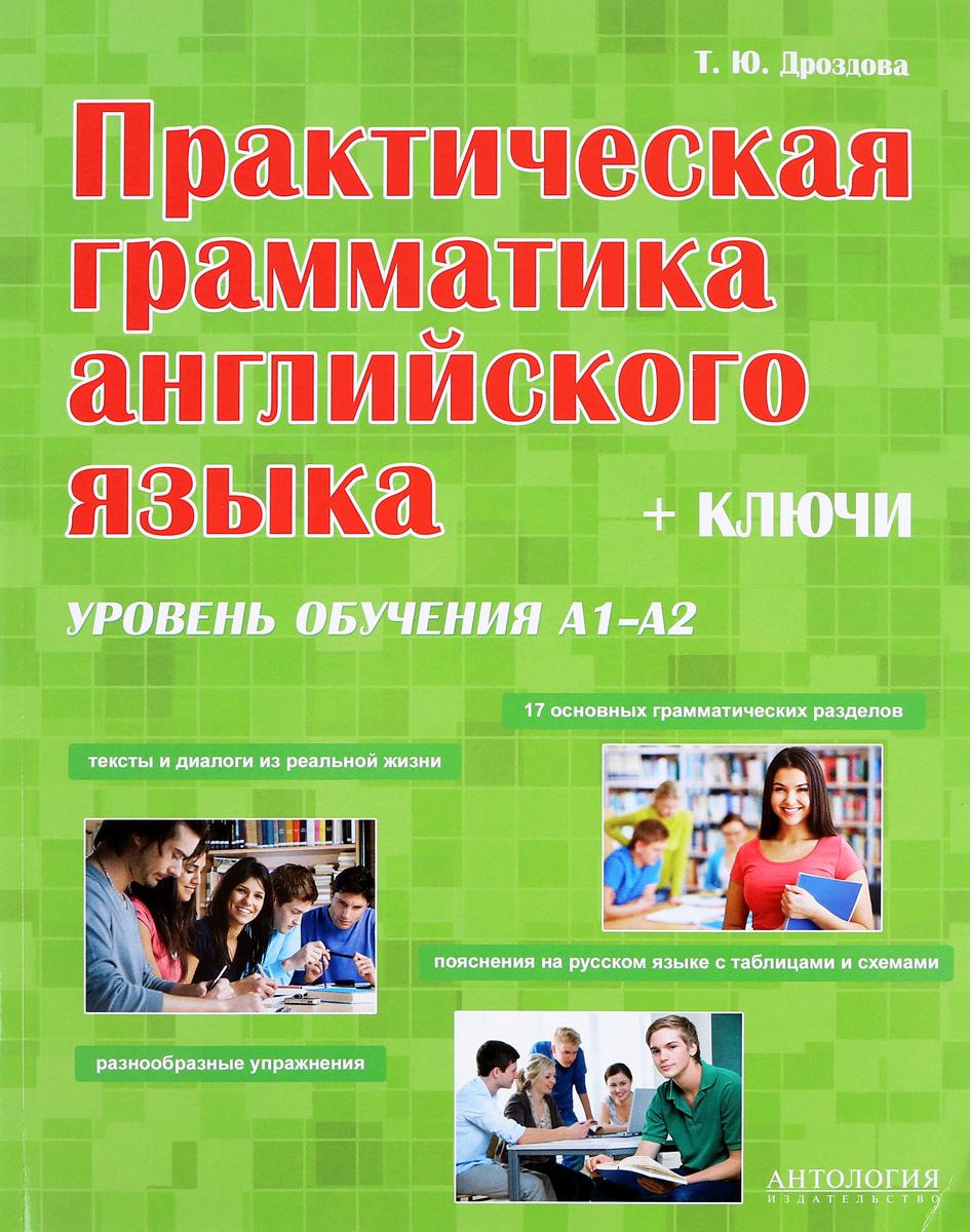 Т. Ю. Дроздова Практическая грамматика английского языка. Учебное пособие