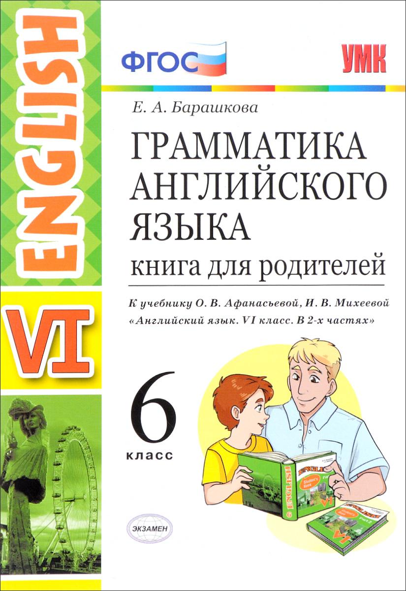 Е. А. Барашкова Английский язык. Грамматика. 6 класс. Книга для родителей