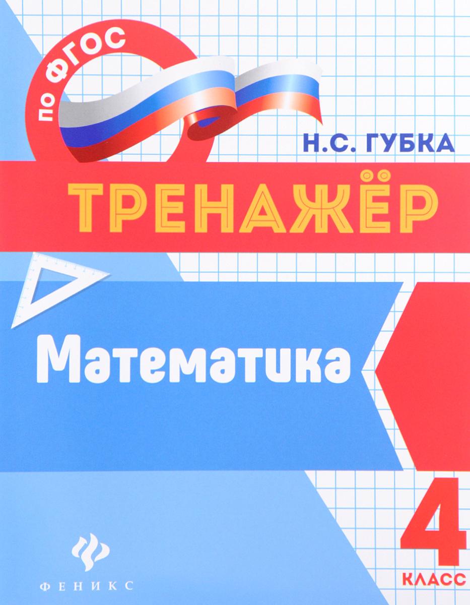 Н. С. Губка Математика. 4 класс