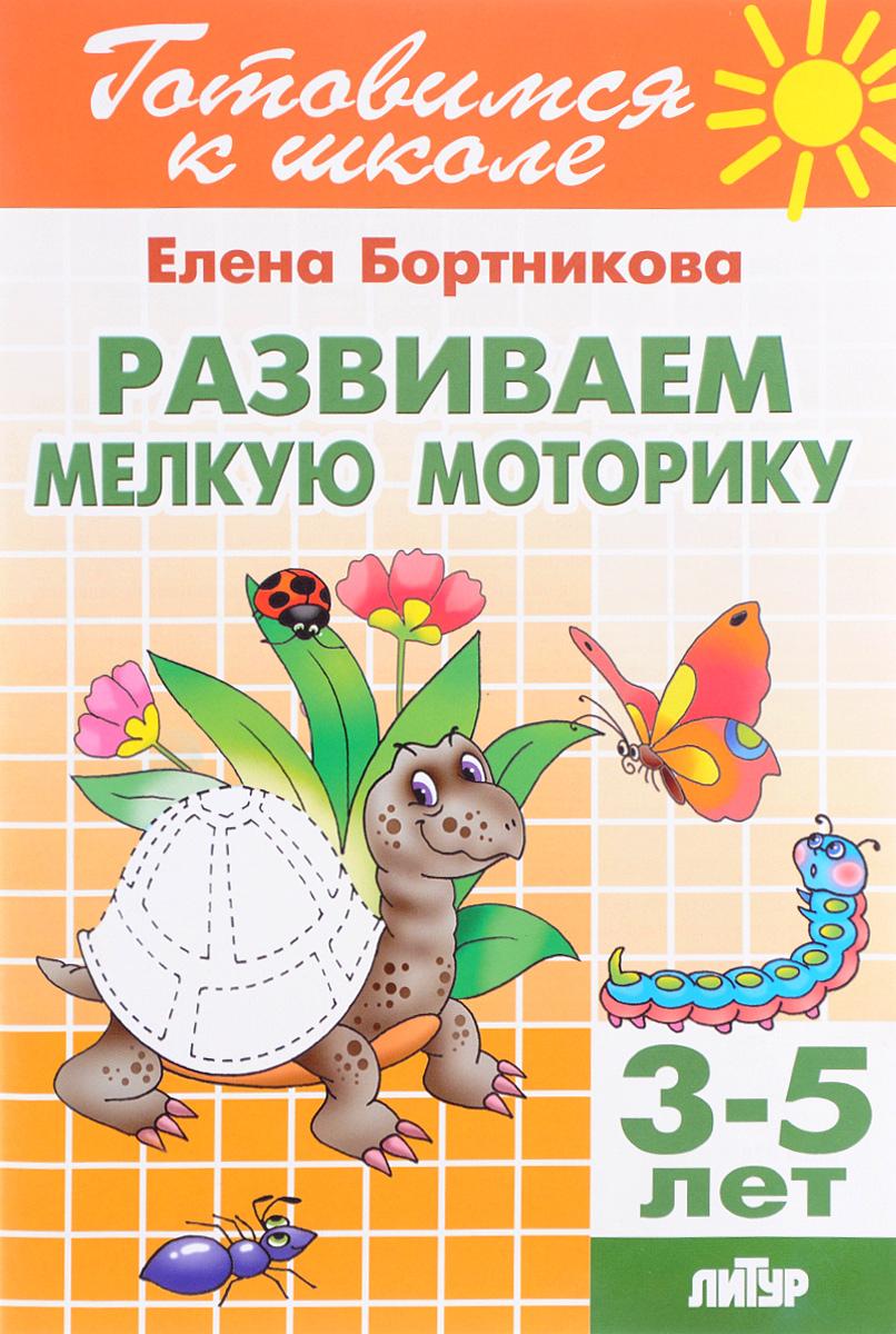 Елена Бортникова Развиваем мелкую моторику елена бортникова развиваем мелкую моторику