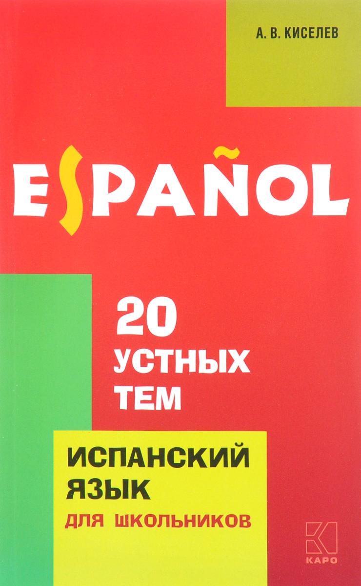 купить А. В. Киселев 20 устных тем по испанскому языку. Учебное пособие онлайн