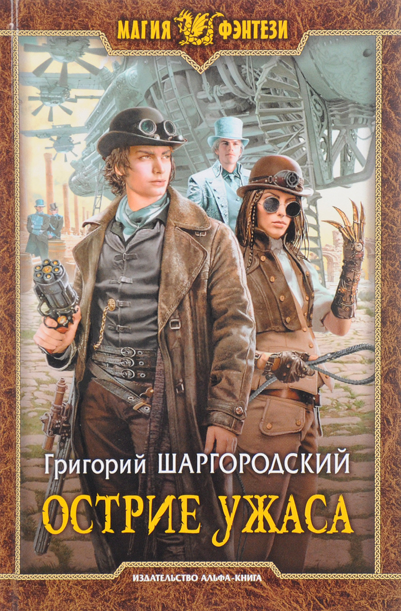 Григорий Шаргородский Острие ужаса острие ужаса