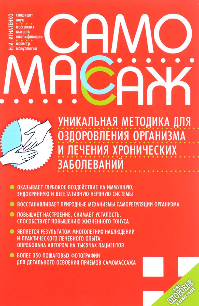Н. И. Игнатенко Самомассаж. Уникальная методика для оздоровления организма и лечения хронических заболеваний