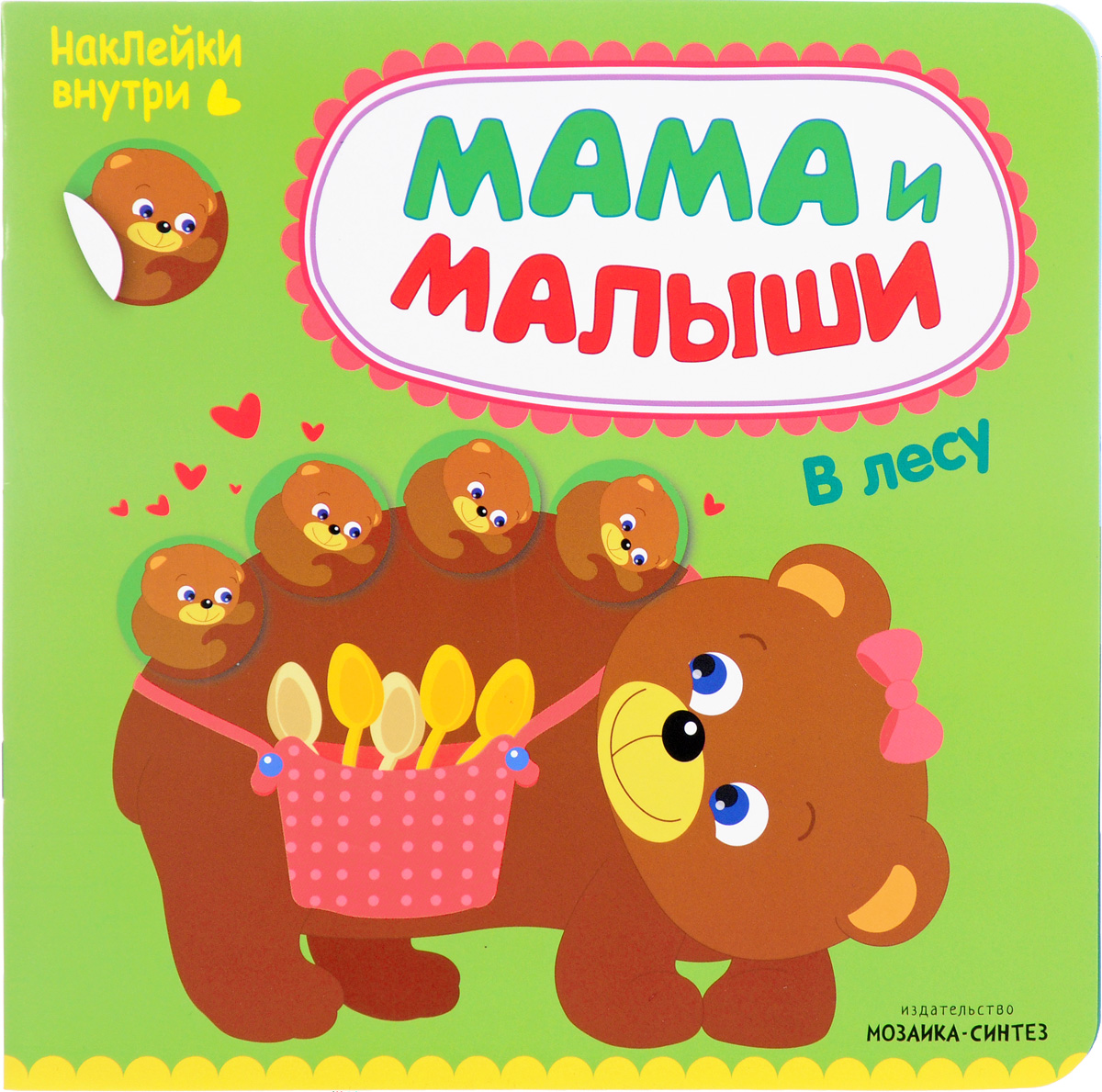 купить Мария Романова Мама и малыши. В лесу (+ наклейки) онлайн