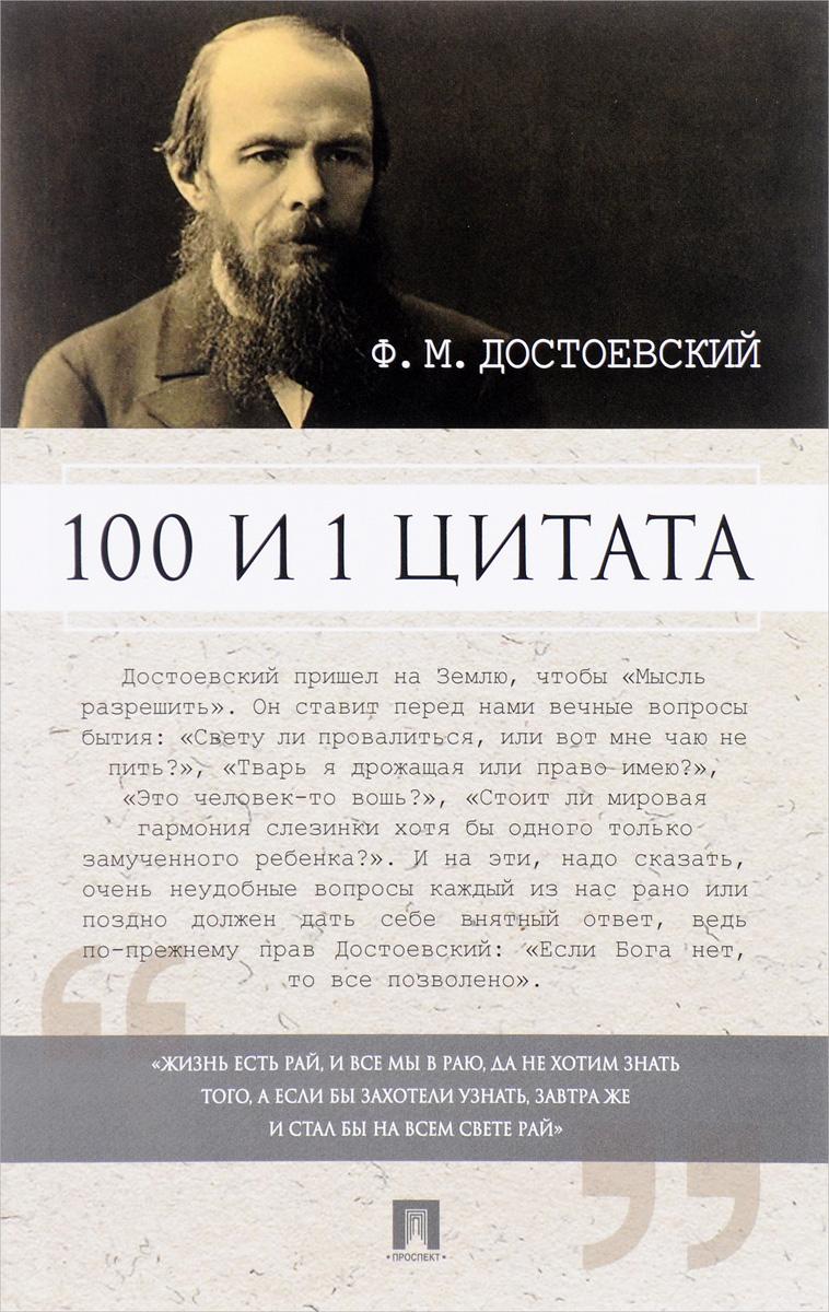 Ф. М. Достоевский. 100 и 1 цитата. Ф. М. Достоевский