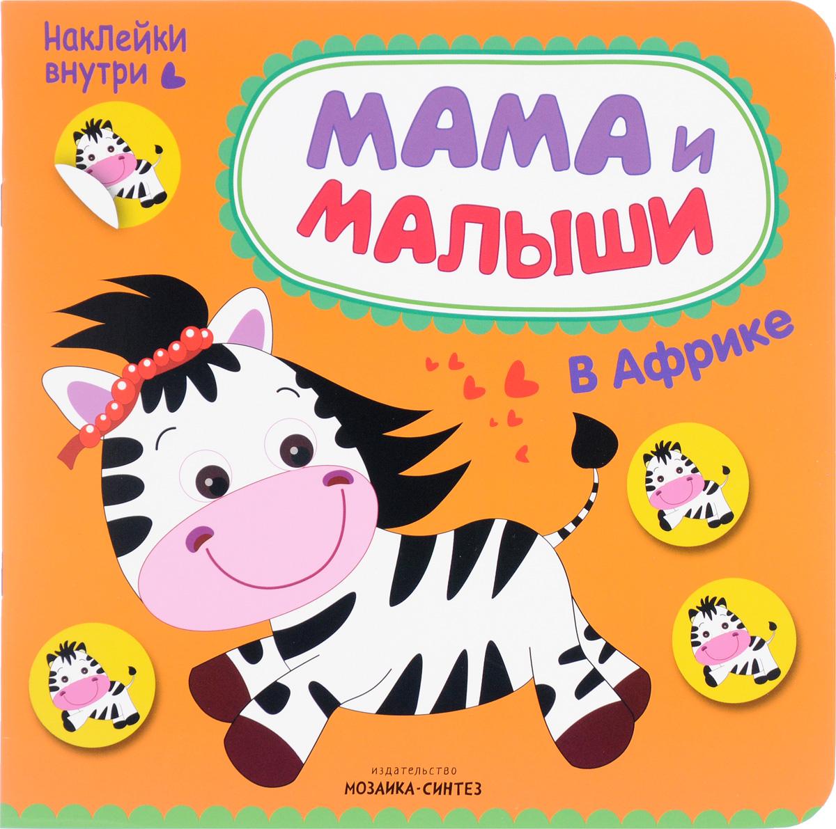купить Мария Романова Мама и малыши. В Африке (+ наклейки) онлайн