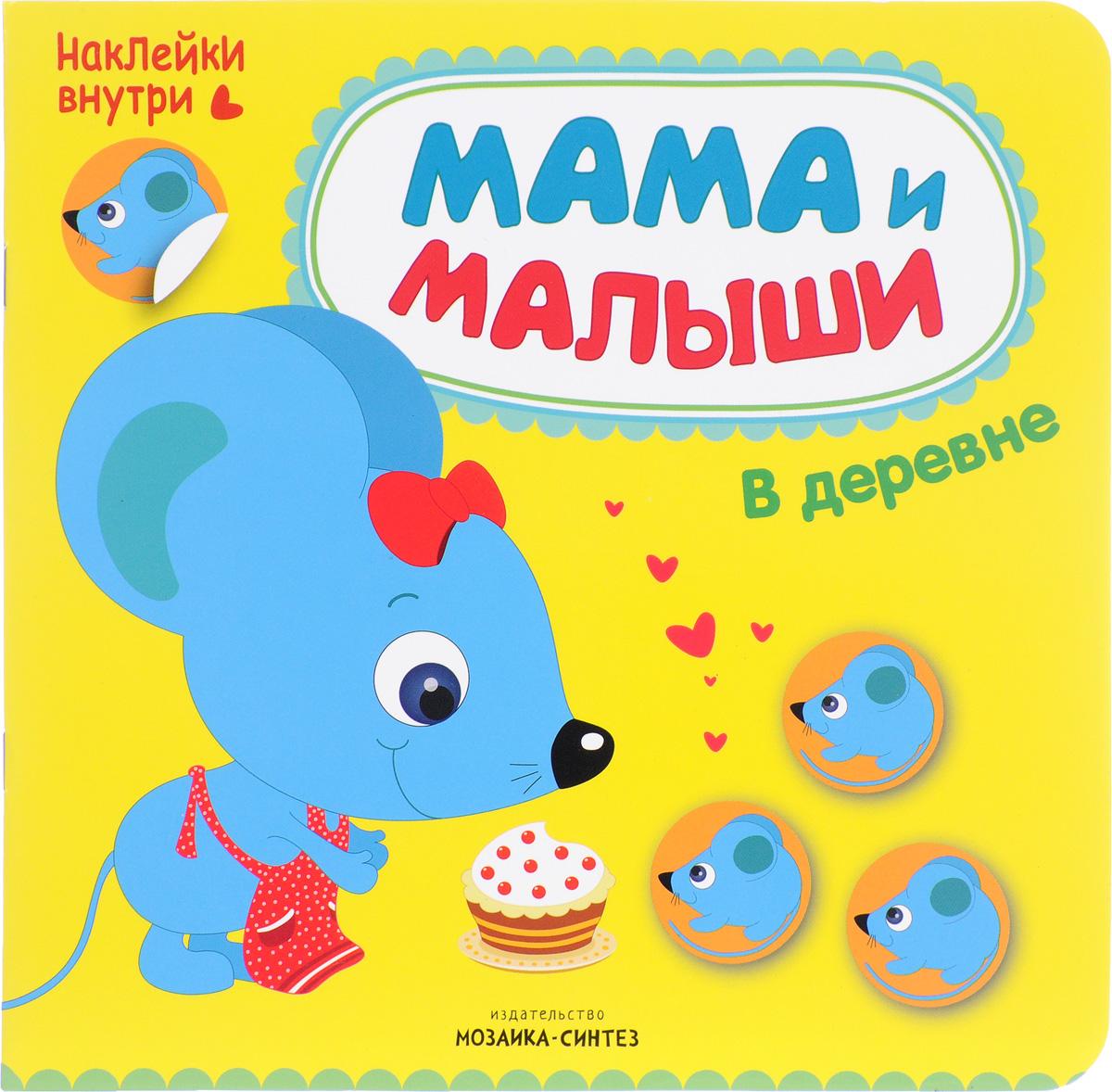 купить Мария Романова Мама и малыши. В деревне (+ наклейки) онлайн