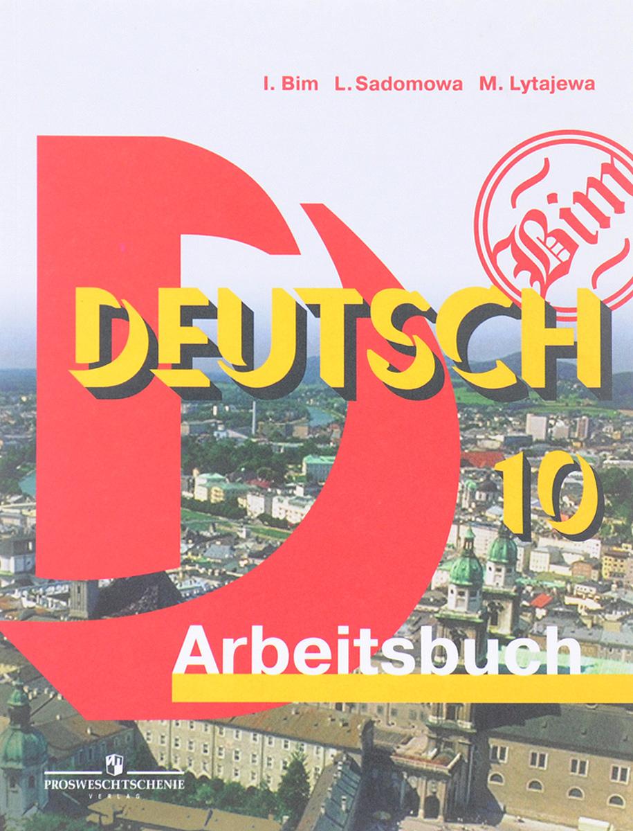 И. Л. Бим, Л. В. Садомова, М. А. Лытаева Deutsch 10: Arbeitsbuch / Немецкий язык. 10 класс. Рабочая тетрадь