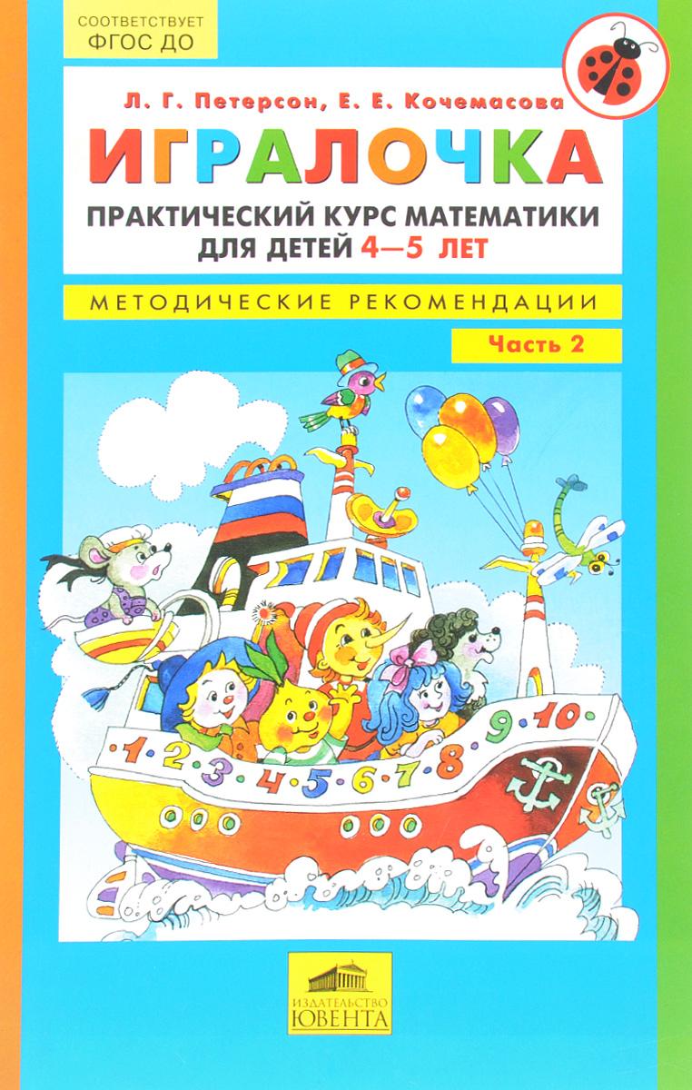 Л. Г. Петерсон, Е. Е. Кочемасова Игралочка. Практический курс математики для детей 4-5 лет. Методические рекомендации