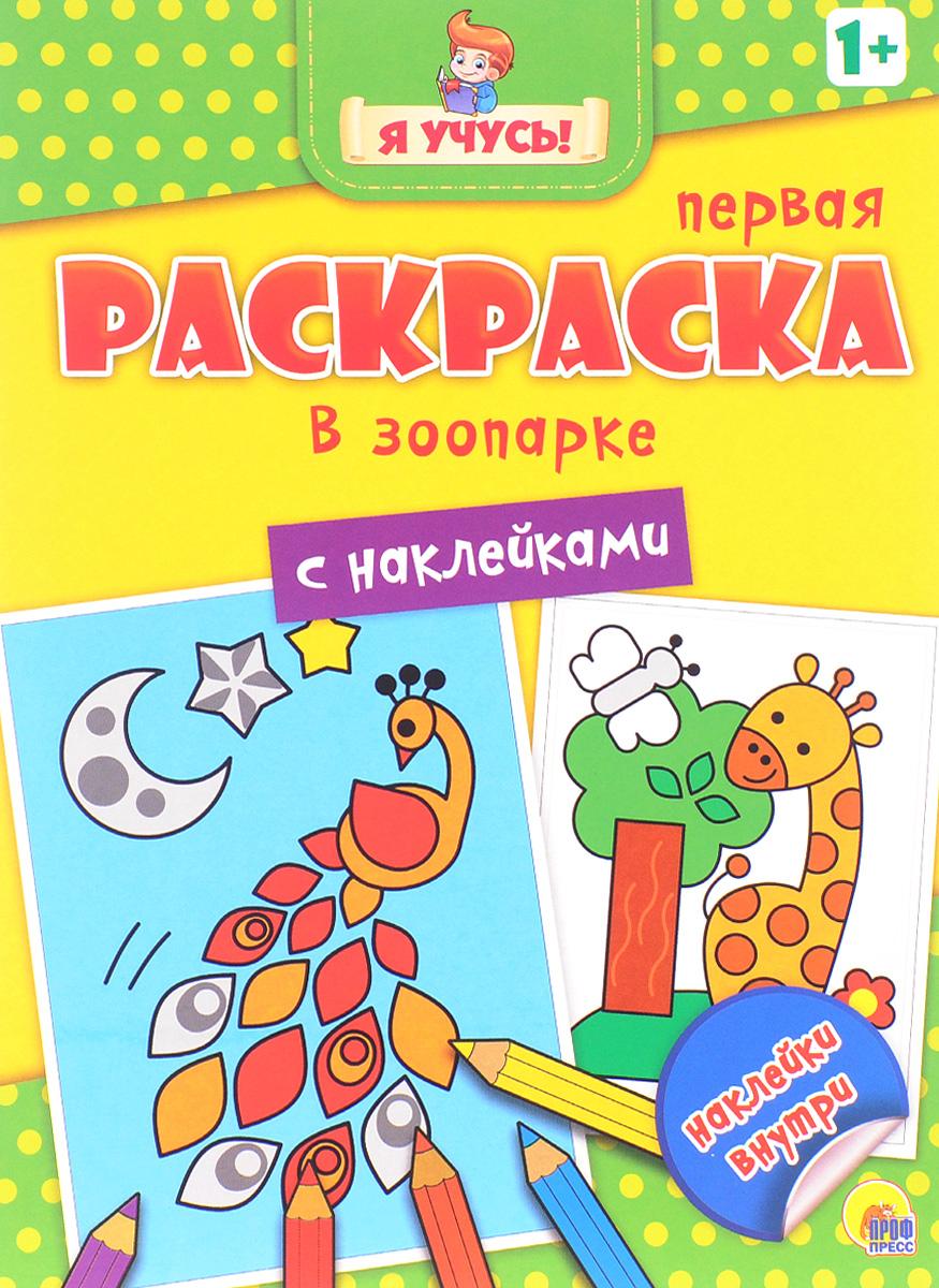 """Книга """"Я учусь""""В зоопарке. Раскраска (+ наклейки)"""