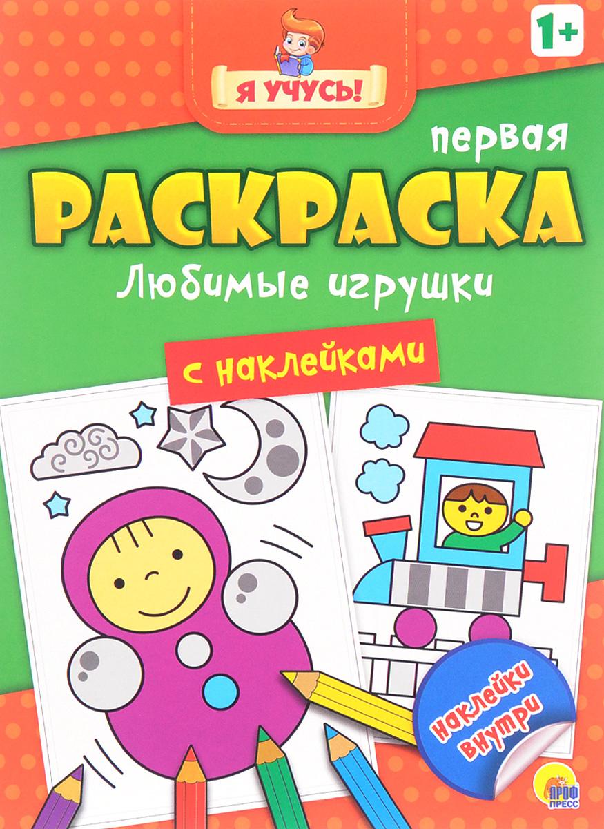 """Книга """"Я учусь"""" Любимые игрушки. Раскраска (+ наклейки)"""