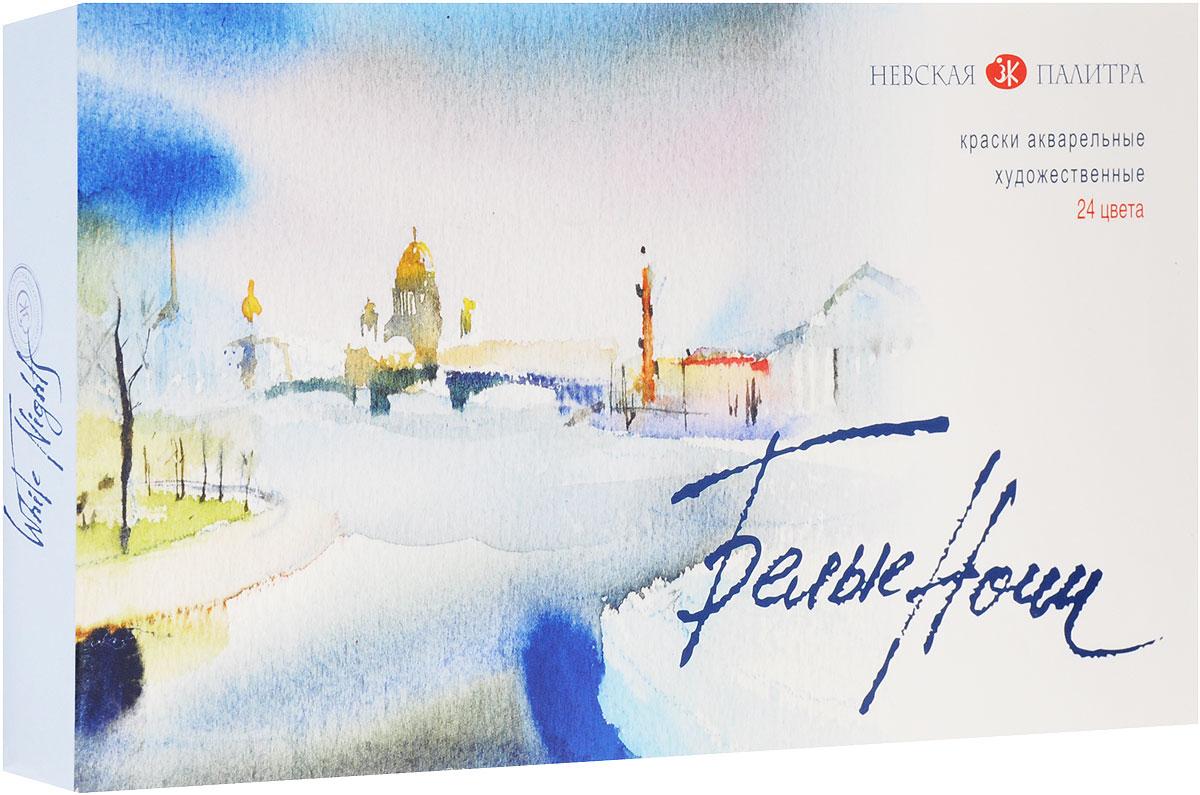 Невская палитра Акварельные художественные краски 24 цвета краски невская палитра набор художественный ладога 15 предметов