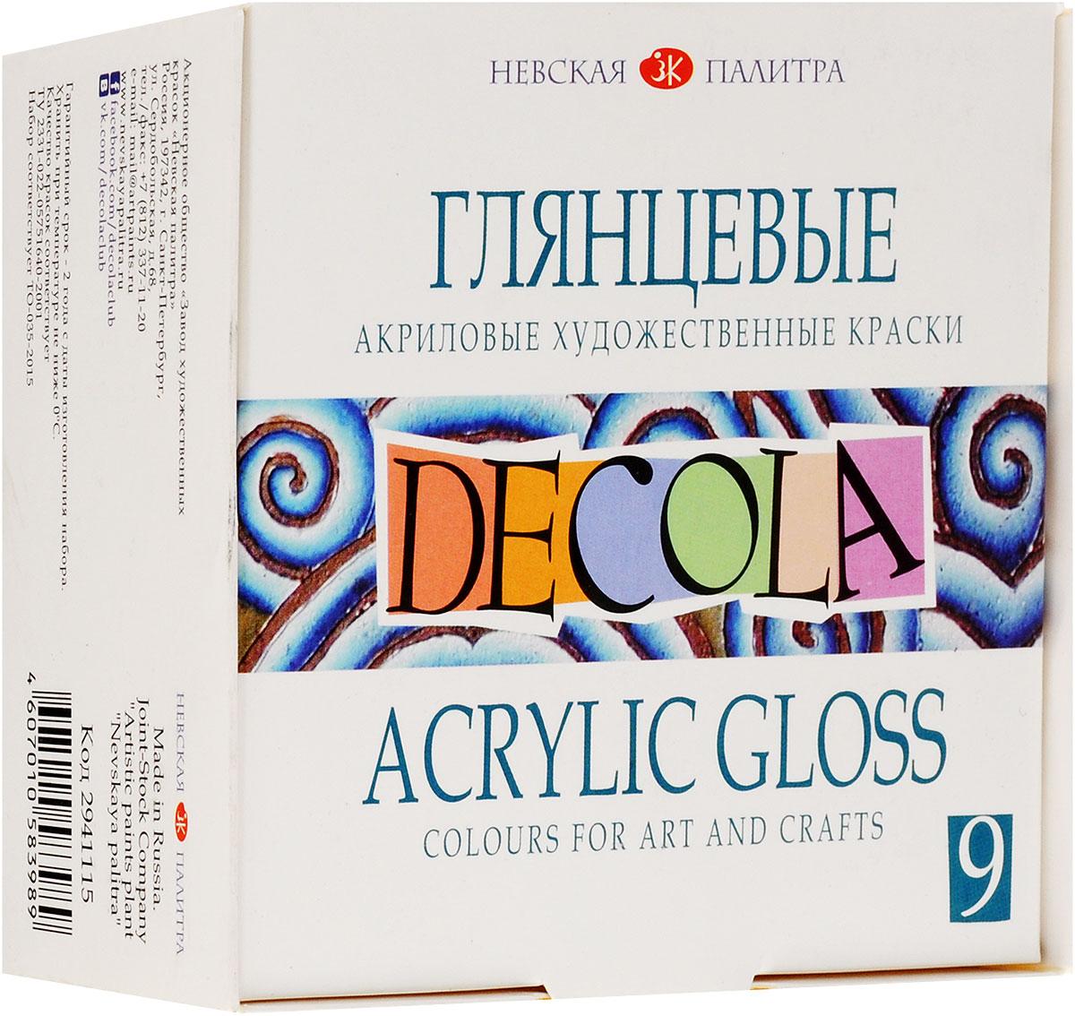 Decola Глянцевые акриловые художественные краски 9 цветов