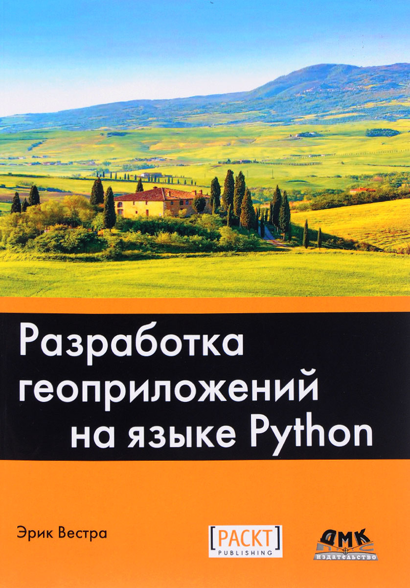 где купить Эрик Вестра Разработка геоприложений на языке Python дешево
