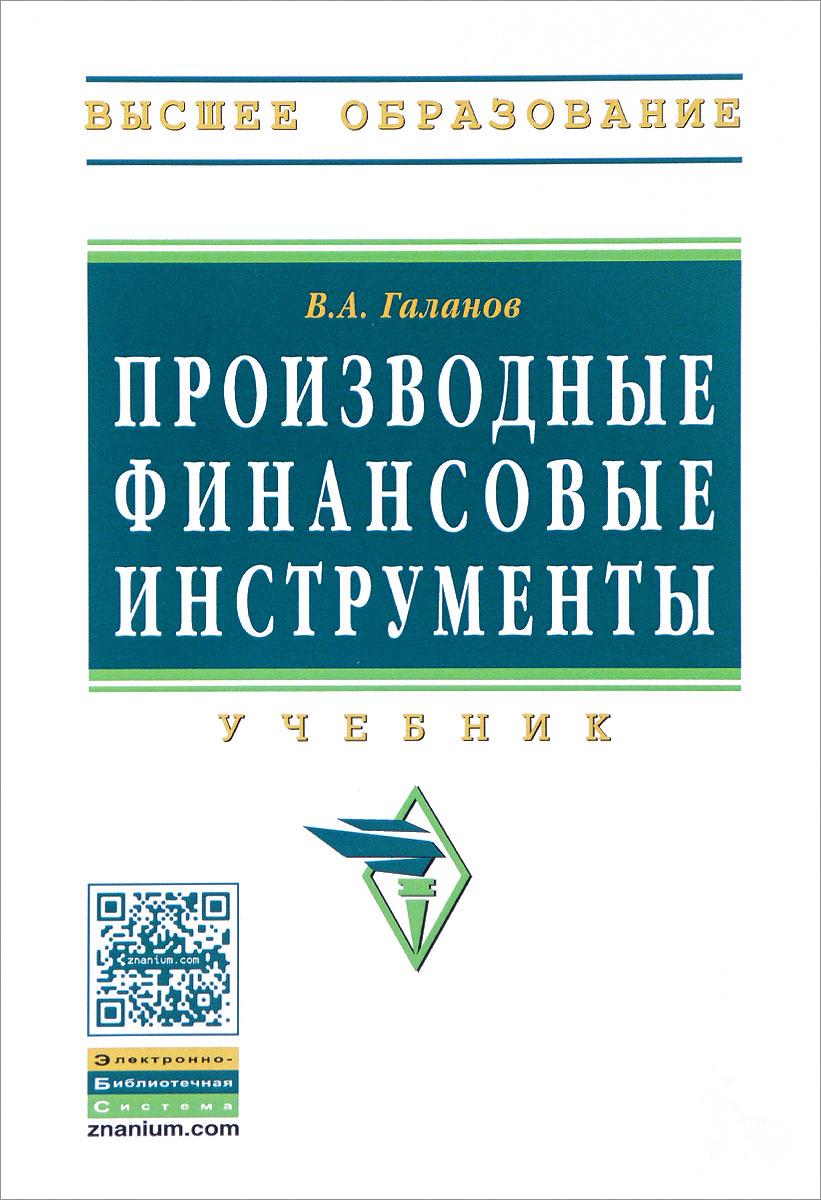 Производные финансовые инструменты. Учебник Учебник освещает все темы стандарта...