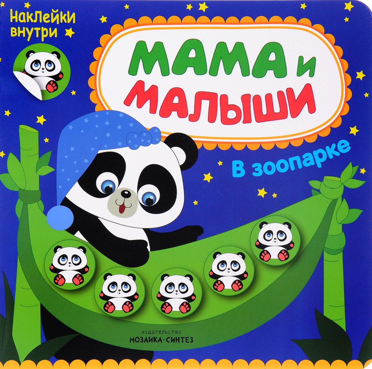 купить Мария Романова Мама и малыши. В зоопарке (+ наклейки) онлайн