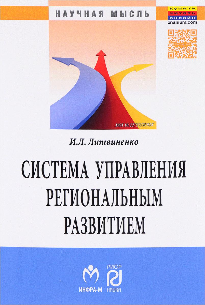 И. Л. Литвиненко Система управления региональным развитием на основе инновационно-инвестиционной модели