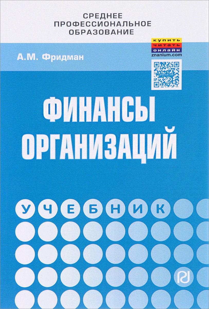 А. М. Фридман Финансы организаций. Учебник