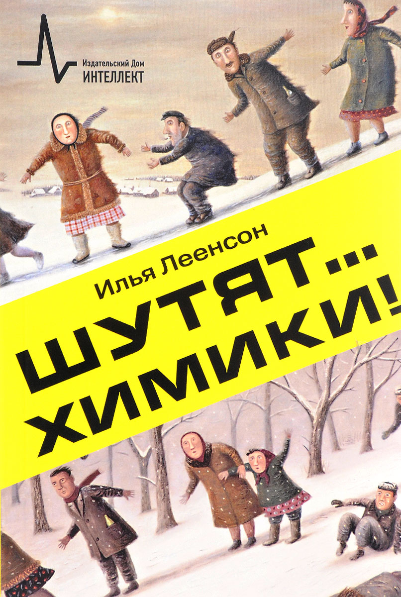 Илья Леенсон Шутят... химики!