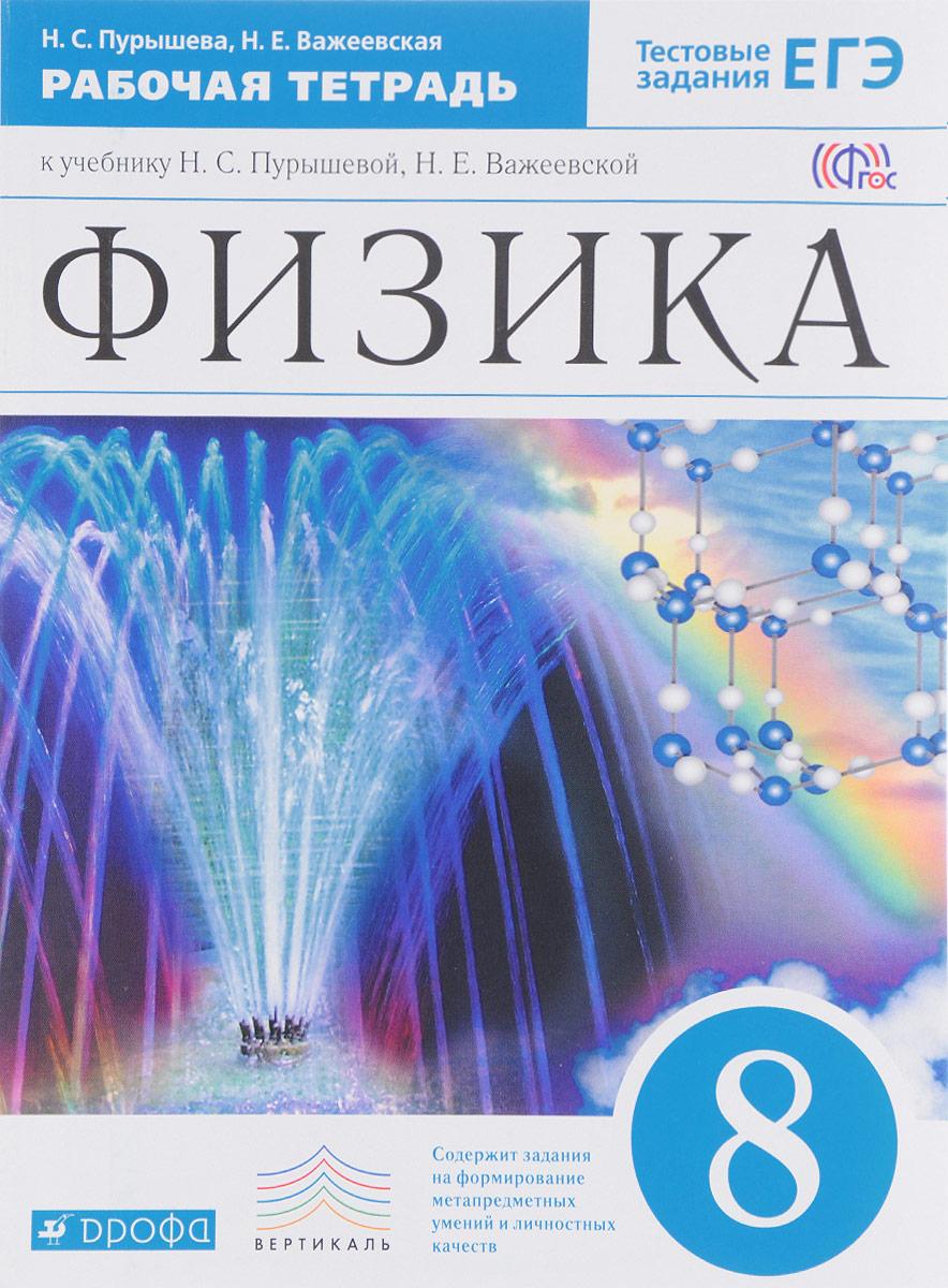 Н. С. Пурышева, Н. Е. Важеевская Физика. 8 класс. Рабочая тетрадь с тестовыми заданиями ЕГЭ