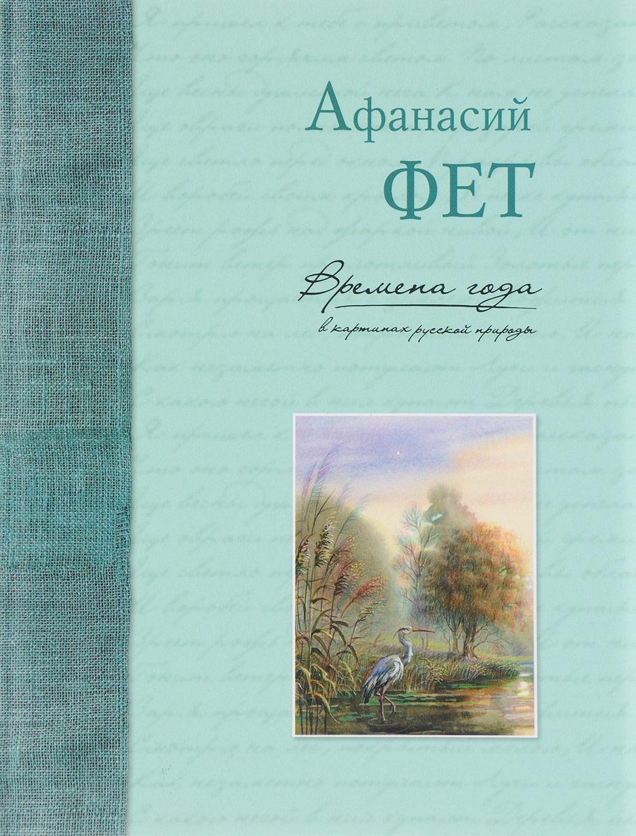 Афанасий Фет Времена года в картинах русской природы