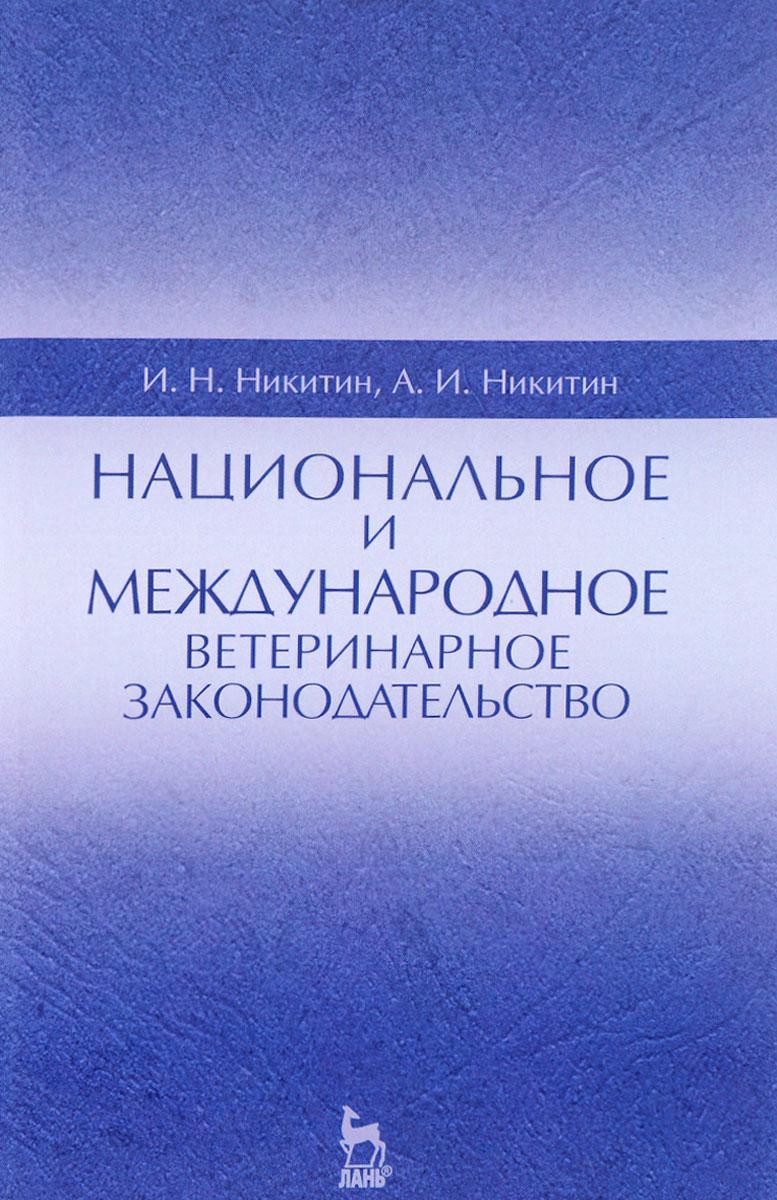 И. Н. Никитин, А. И. Никитин Национальное и международное ветеринарное законодательство