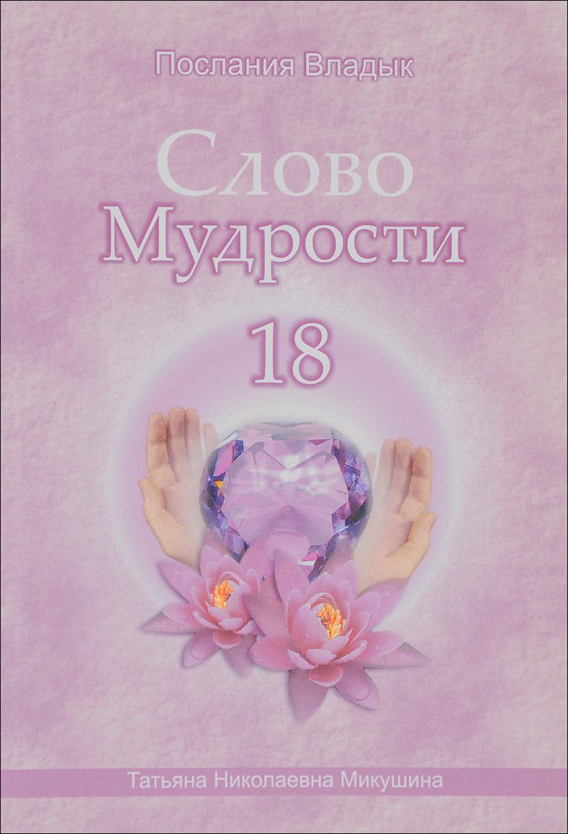 Т. Н. Микушина Слово Мудрости - 18