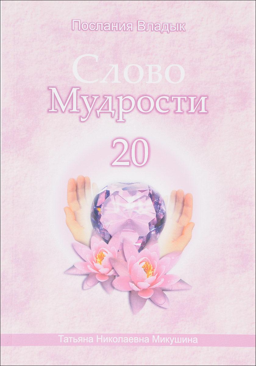 Т. Н. Микушина Слово Мудрости - 20