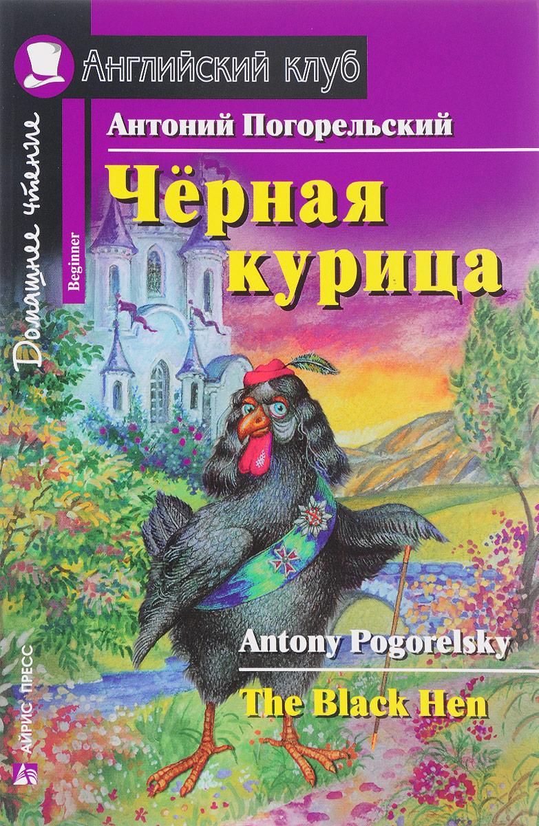 Антоний Погорельский Черная курица / The Black Hen антоний погорельский чёрная курица the black hen