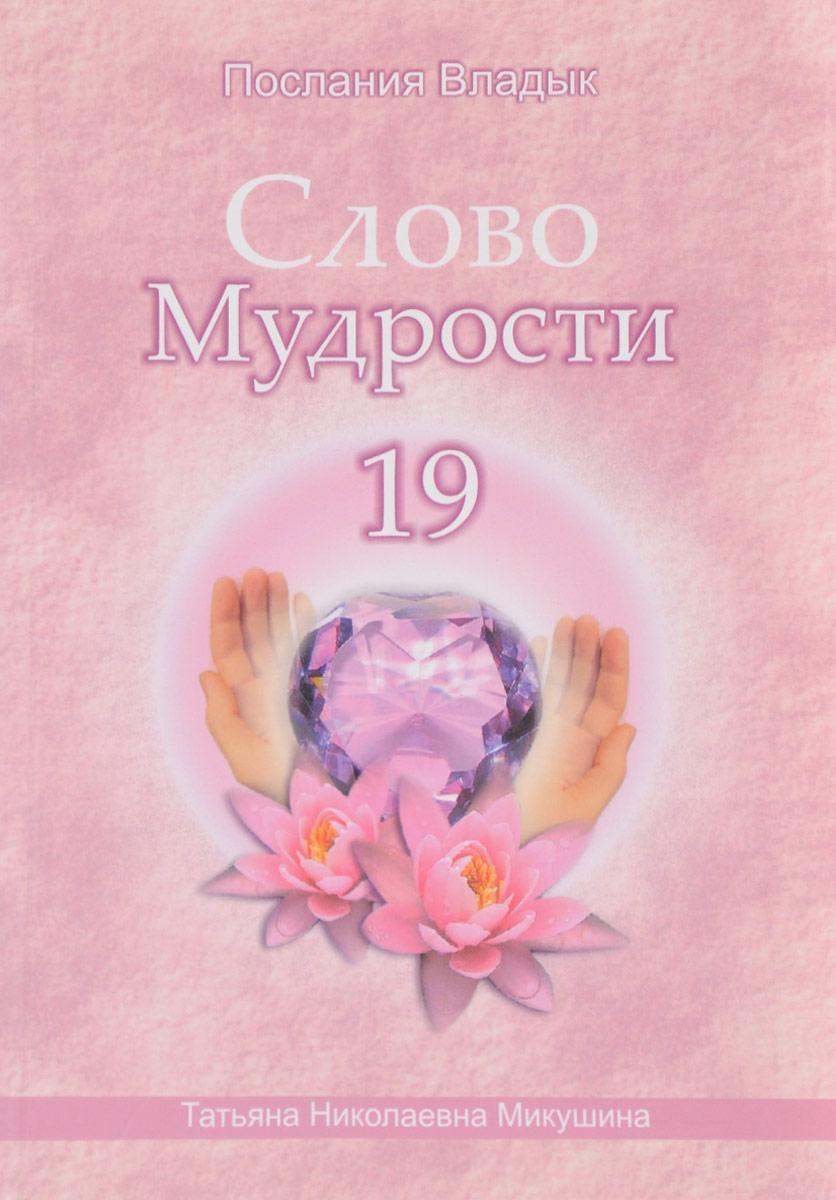 Т. Н. Микушина Слово Мудрости - 19