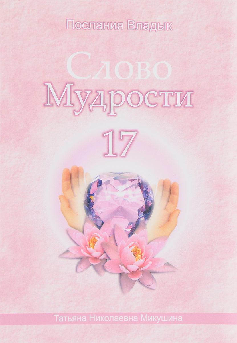 Т. Н. Микушина Слово Мудрости - 17