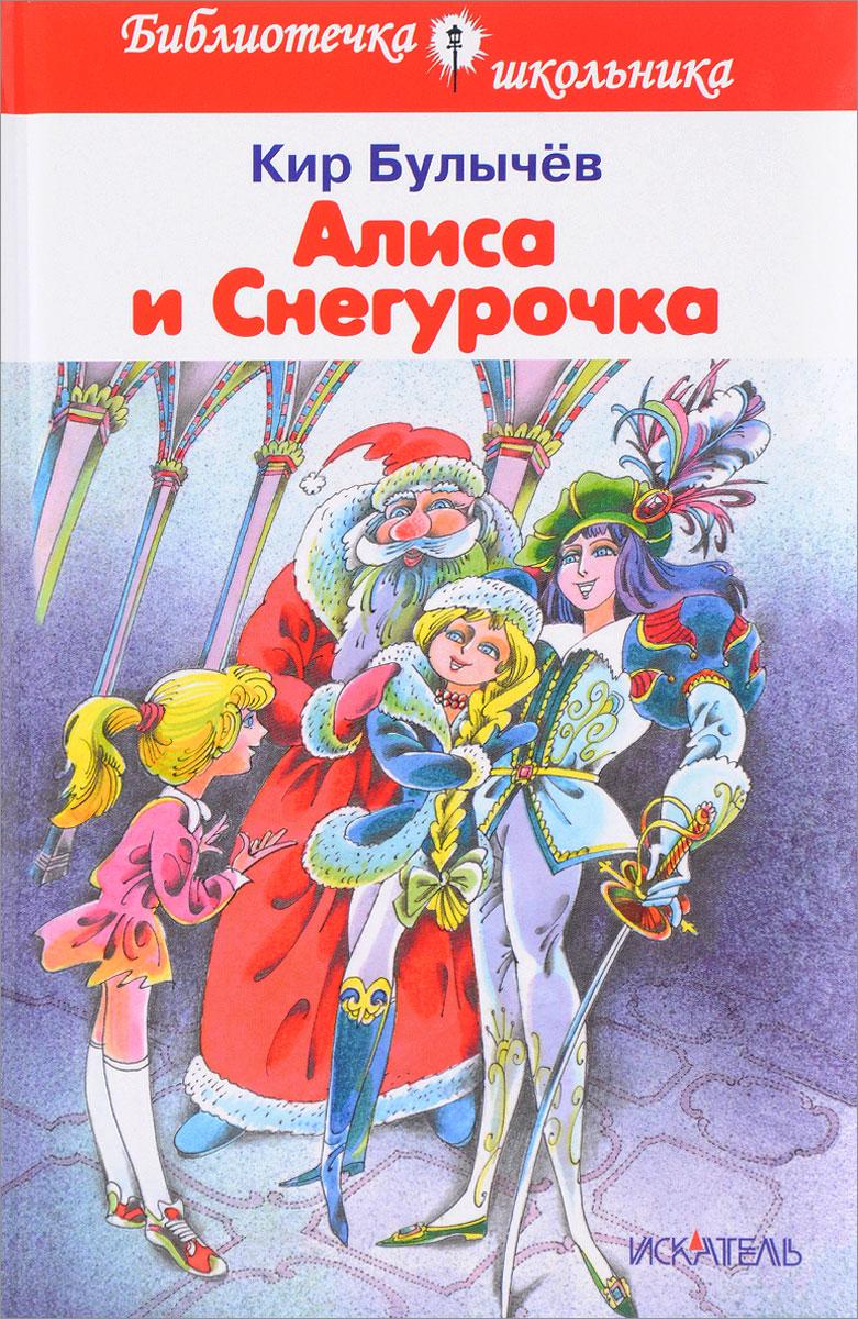 Кир Булычев. Алиса и Снегурочка 0x0