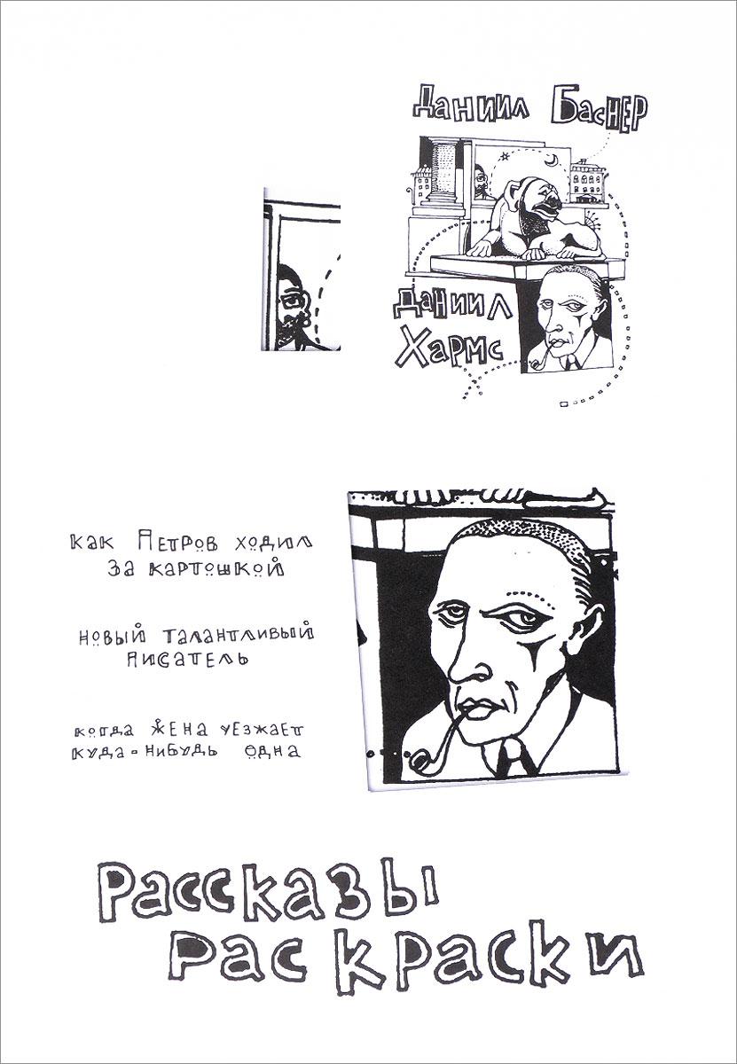 Даниил Хармс Рассказы и раскраски антистресс (комплект из 3 книг) кораблик лошадка самолетик раскраски с наклейками комплект из 3 книг