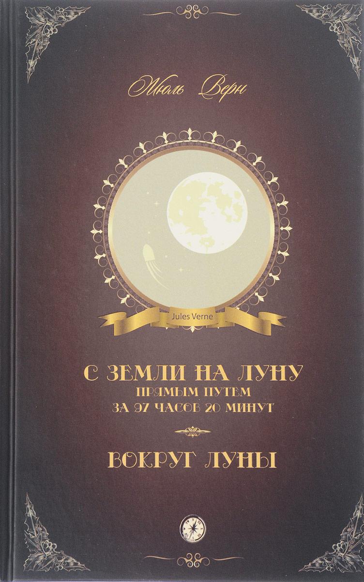 Жюль Верн С Земли на Луну прямым путем за 97 часов 20 минут. Вокруг Луны путешествие 3 с земли на луну