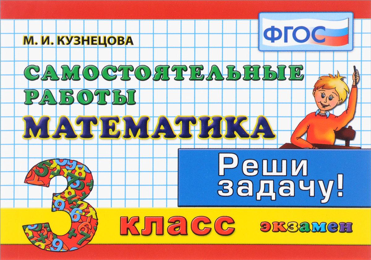 М. И. Кузнецова. Математика. 3 класс. Самостоятельные работы