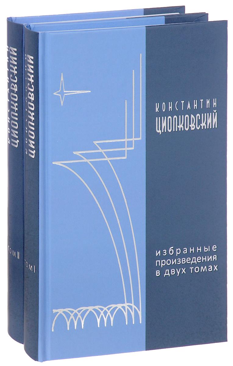 Константин Циолковский К. Э. Циолковский. Избранные произведения. В 2 томах (комплект из 2 книг)