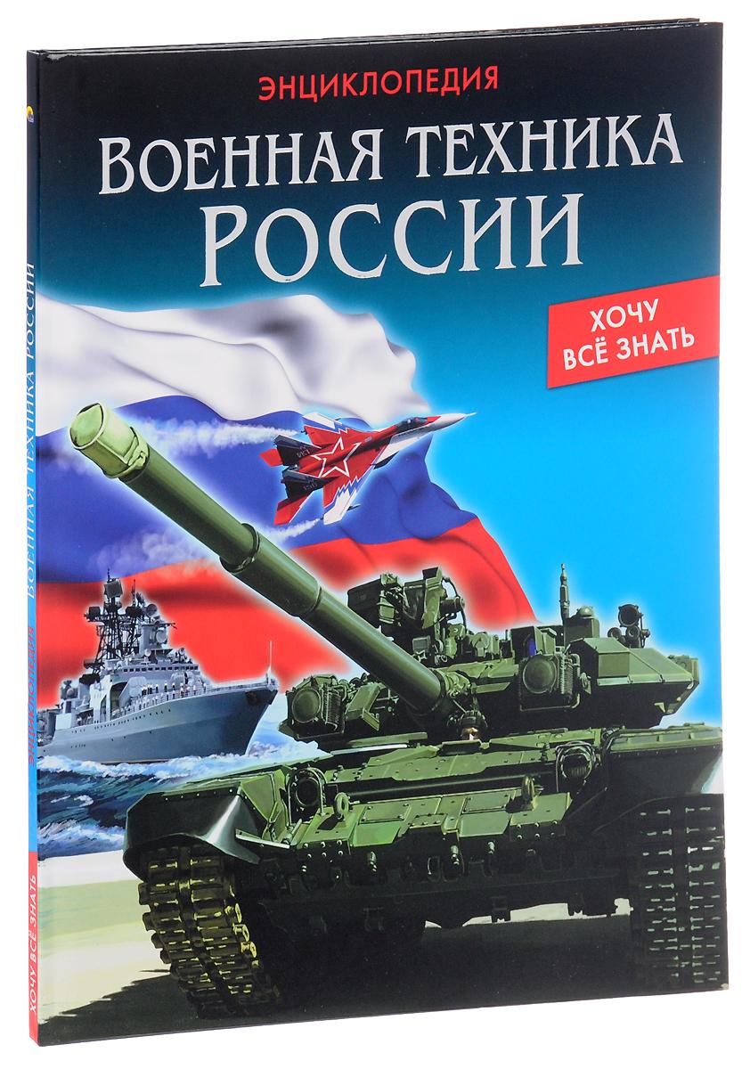 . Военная техника России техника
