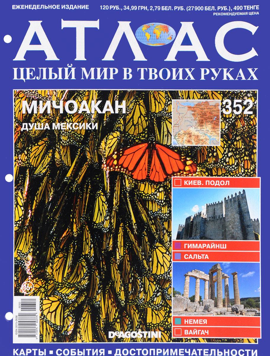 Журнал Атлас. Целый мир в твоих руках №352 журнал атлас целый мир в твоих руках 398