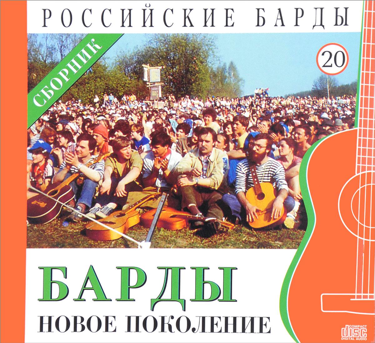Российские барды. Том 20. Барды - новое поколение (+ аудио CD)