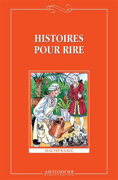Histoires pour rire / Веселые рассказы. 9-11 классы. Книга для чтения