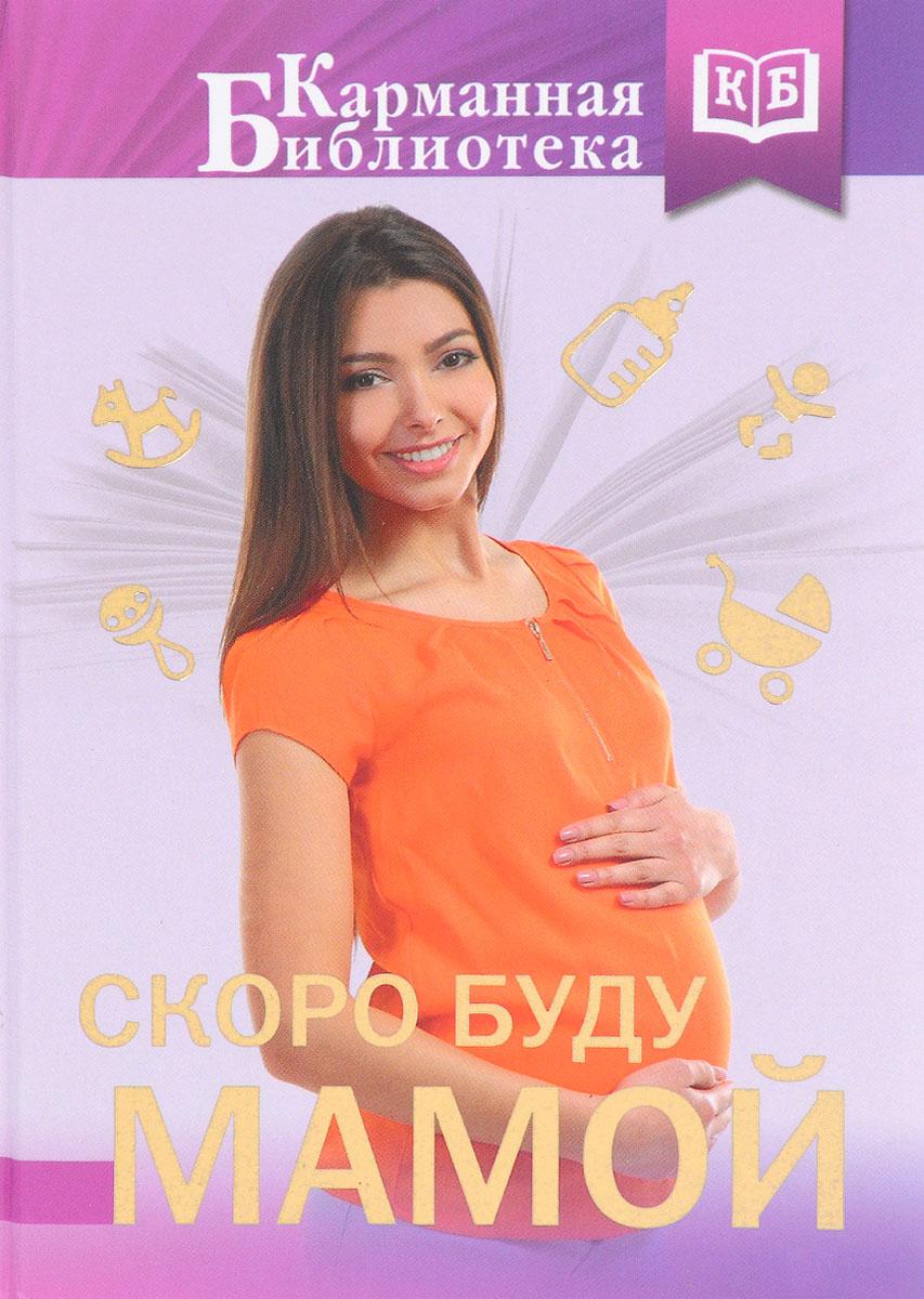 Н. Н. Савельев Скоро буду мамой