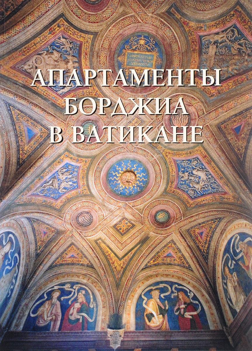 Е. Г. Милюгина Апартаменты Борджиа в Ватикане бернардино луини