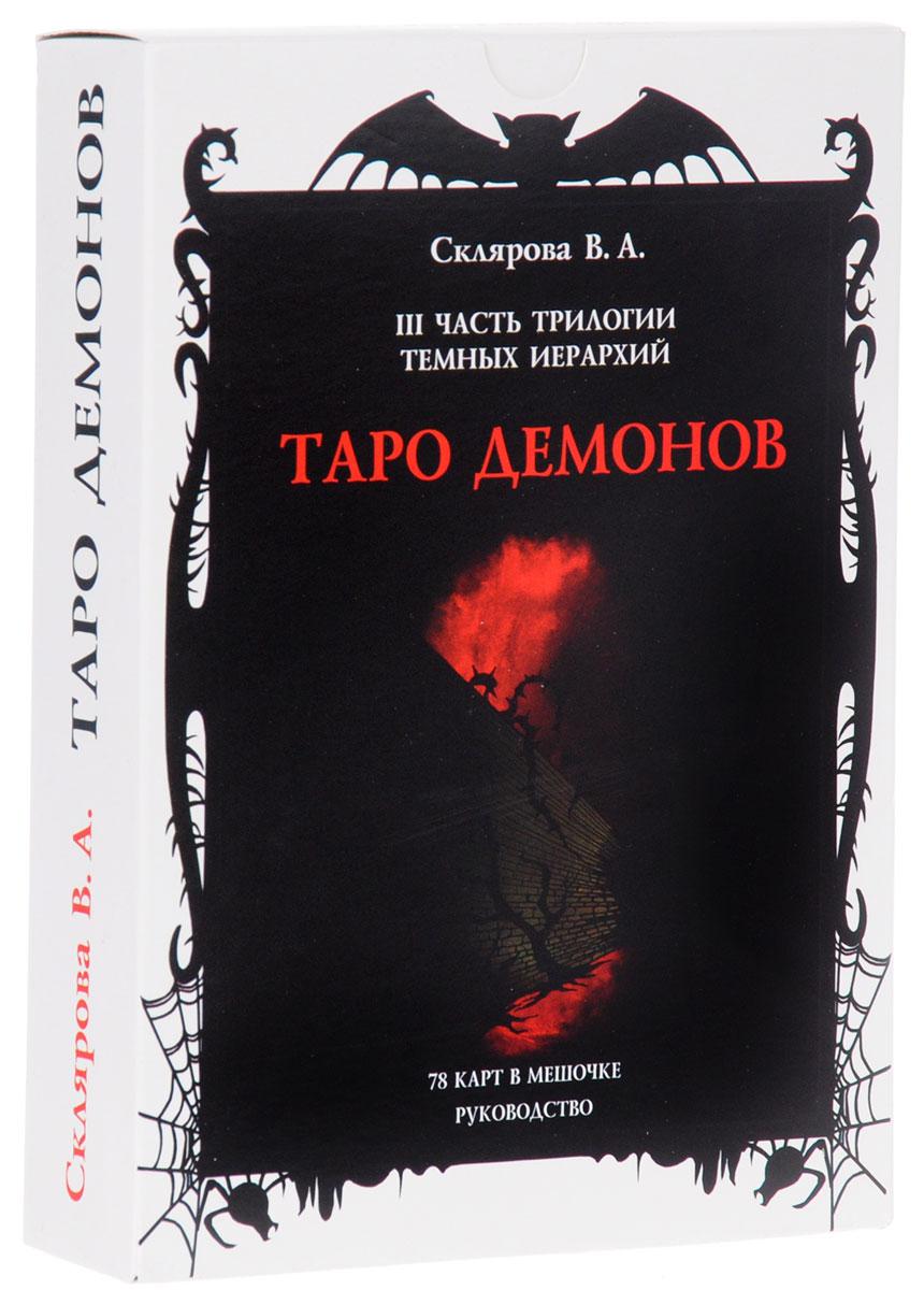 В. А. Склярова Таро Демонов (+ 78 карт)